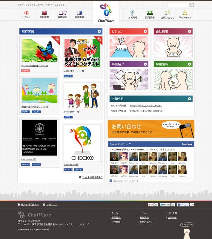 Webデザイン Chaffflareチャフフレアオフィシャルサイト 制作実績